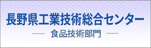 長野県工業技術総合センター食品技術部門