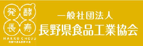 一般社団法人長野県食品工業協会